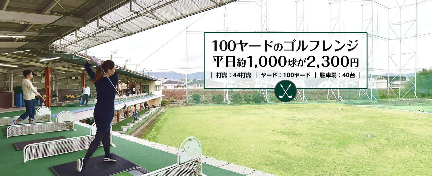 100ヤードのゴルフレンジ 平日約1,000球が2,300円 打席:44打席 ヤード:100ヤード 駐車場:40台